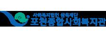 포천종합사회복지관 로고